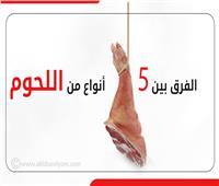 إنفوجراف| الفرق بين 5 أنواع من اللحوم.. تعرف عليها