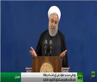 شاهد| حسن روحاني: طهران سترد على أي اعتداء بقوة