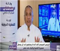 فيديو | أحمد موسي : مجمع الأسمدة الفوسفاتية الأكبر في الشرق الأوسط