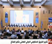 بث مباشر  تقرير الحكومة الدولي المعني بتغير المناخ في جنيف