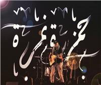 فيديو| حمزة نمرة يغني شعبي «عايم في بحر الغدر»
