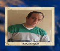 فيديو| شقيق أحد ضحايا حادث القصر العيني الإرهابي: نحتسبه عند الله من الشهداء