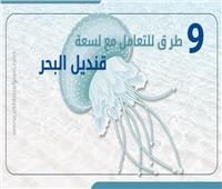 إنفوجراف| 9 طر ق للتعامل مع لسعة قنديل البحر
