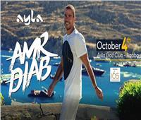 عمرو دياب يُحيي حفلا في الأردن.. 4 أكتوبر