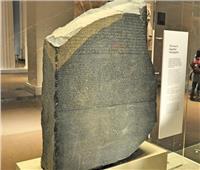 مكتبة الإسكندرية تحتفي بمرور قرنين على اكتشاف حجر رشيد الأثري