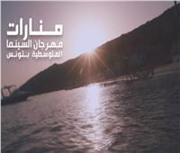 بالصور  رسائل مهرجان منارات التونسي على نايل سينما الليلة