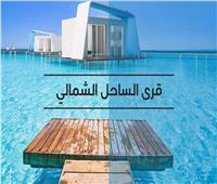 لقضاء إجازة عيد ممتعة.. دليل أجمل قرى الساحل الشمالي
