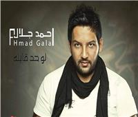 فيديو.. أحمد جلال يطرح فيديو كليب «لو حد قابله» على طريقة الكرتون