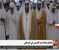 شعائر صلاة عيد الأضحى في أبو ظبي