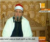 شعائر صلاة عيد الأضحى من مسجد الماسة بـ العلمين الجديدة ..فيديو