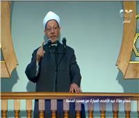 مفتي الديار المصرية يلقي خطبة عيد الأضحى ..فيديو