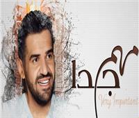 فيديو.. حسين الجسمي يطرح «مهم جدا» بمناسبة عيد الأضحى 2019