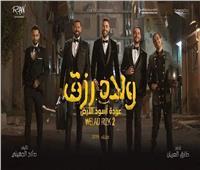 «ولاد رزق 2» على عرش أفلام وقفة العيد.. تعرف على إيراداته