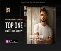 ألبوم «هيثم شاكر» رقم 1 على موقع «iTunes»