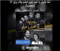 «لما تقول ياعوم» الأغنية الدعائية الرسمية لـ«ولاد رزق2»