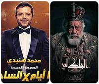الفخراني وهنيدي يستأنفان عرض «الملك لير» و«٣ أيام في الساحل» بالقاهرة