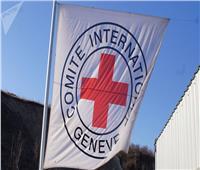 اللجنة الدولية للصليب الأحمر: معاناة المدنيين في أفغانستان مازالت كبيرة