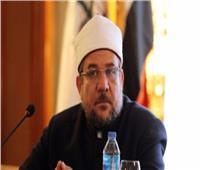 وزير الأوقاف: عطاء القرآن الكريم لا ينفد إلى يوم القيامة