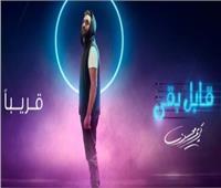 «قابل بقى».. تفاصيل ألبوم كريم محسن الجديد