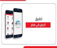 إنفوجراف | تطبيق «ادرس فى مصر» على الهاتف المحمول