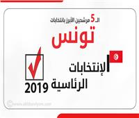 أبرز 5 مرشحين لانتخابات الرئاسة التونسية