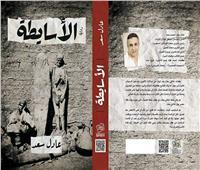 الاسايطة في سرديات مكتبة الإسكندرية.. الأربعاء