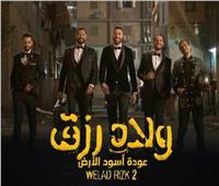 إيرادات أفلام عيد الأضحى.. المنافسة تشتعل بين «ولاد رزق 2» و«الفيل الأزرق 2»