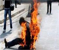 رفضوا خطوبته لحبيبته.. فأضرم النيران في نفسه