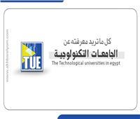 إنفوجراف |ٍ كل ما تريد معرفته عن الجامعات التكنولوجية المصرية