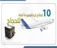 إنفوجراف | 10 نصائح لعودة آمنة للحجاج من السعودية