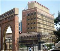 البنك المركزي اليمني: استئناف نشاطنا في عدن الأحد المقبل