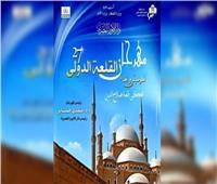 تكريم 10 شخصيات في الدورة الـ 28 لمهرجان قلعة صلاح الدين الدولي