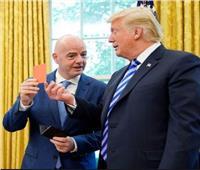 ترامب يلتقي مع رئيس «الفيفا» في نيوجيرسي