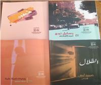 بينها «رسايل نوح» و«الظلال».. ثقافة الإسكندرية تصدر 4 كتب جديدة