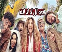 «في اللا لا لاند» كوميديا مميزة في حلقات ممتعة يومياً على MBC مصر2