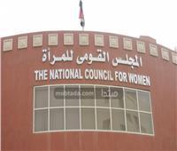 رسالة من القومي للمرأة لدنيا سمير غانم لدعمها مبادرة «دوّي»