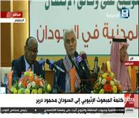 بث مباشر| مؤتمر صحفي عقب التوقيع على اتفاق السودان