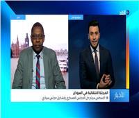خبير: الاتفاق السياسي والإعلان الدستوري نقطة تحول في تاريخ السودان