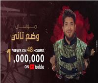فيديو| «وضع تاني» يتخطى المليون مشاهدة بعد يومين من طرحه