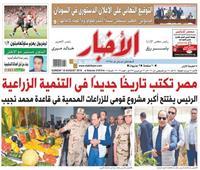 «الأخبار»| مصر تكتب تاريخاً جديداً في التنمية الزراعية