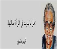 أنيس منصور.. 16 جملة حطم بها «عدو المرأة» قلوب معجباته