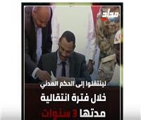 فيديو | السودان يدخل عهد جديد بالتوقيع على وثائق المرحلة الانتقالية