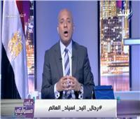 أحمد موسى: «بحب أنكد على أعداء مصر كل يوم»