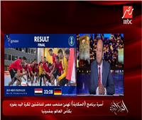 فيديو| عمرو أديب يطالب المسئولين الاهتمام بمنظومة كرة اليد