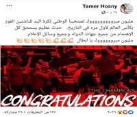 تامر حسني يوجه رسالة لمنتخب مصر لكرة اليد للناشئين بعد فوزهم بكأس العالم