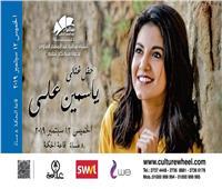 ياسمين علي تحيي حفلا غنائيا بساقية الصاوي يوم 12 سبتمبر