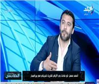 فيديو| أحمد حسن يكشف حقيقة خلافاته مع حسام البدري