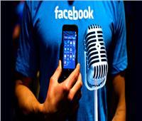 فيسبوك يعترف بالاستماع ونسخ محادثات صوتية لمستخدميه