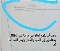 بالصور| «غشاشون فدائيون» تنشر امتحان الإنجليزي.. و«التعليم» تحقق