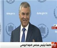 بث مباشر| كلمة لرئيس مجلس الدومة الروسي
